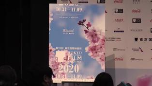 El Festival Internacional de Cine de Tokio presenta su programa oficial completo