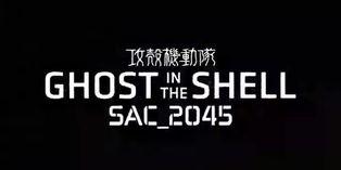 """Mira aquí el tráiler de la primera temporada de """"Ghost in the Shell: SAC_2045"""""""