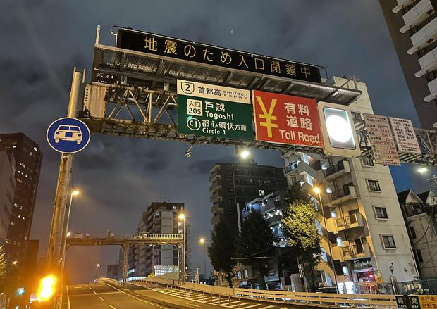 """A road sign says """"The entrance was closed due to the earthquake"""" October 7, 2021 in Tokyo, Japan.  (EFE / EPA / JIJI PRESS)."""